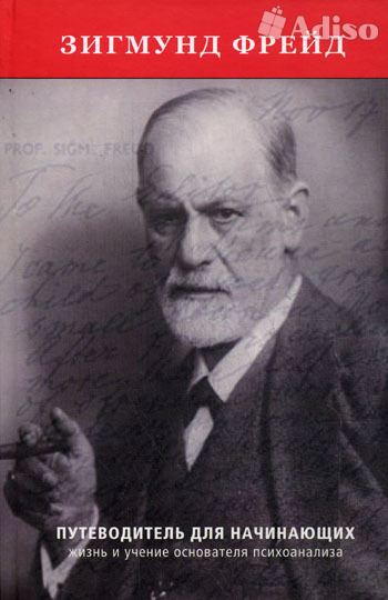 annotation of freud